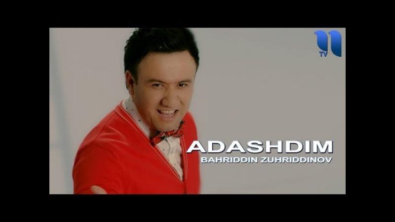 Bahriddin Zuhriddinov - Adashdim (Bom Bom) | Бахриддин Зухриддинов - Адашдим (Бом Бом)