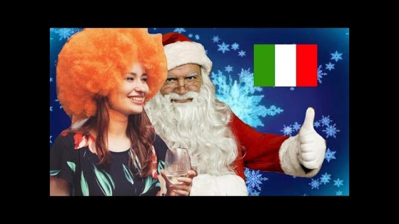 Моё Рождество в ИТАЛИИ