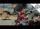 Братан-паукан | Пародия на Человек-паук: Возвращение домой и Прочь