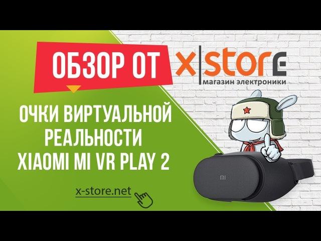 Очки виртуальной реальности Xiaomi Mi VR Play 2 | Обзор от XStore
