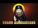 Святитель Иоанн Шанхайский и Сан Францисский Чудотворец