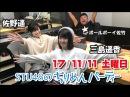 11.11.17 STU48 No Chirimen Party! (Mishima Haruka Sano Haruka)