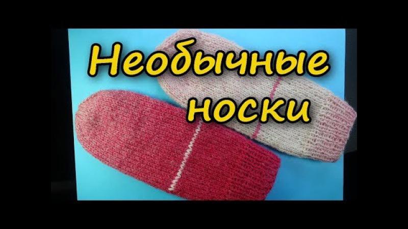 СУПЕР ИДЕЯ НОВЫЙ СПОСОБ ВЯЗАНИЯ НОСКОВ Как вязать носки на спицах