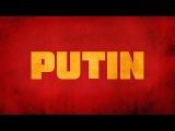Интервью с Путиным / The Putin Interviews / 2017 Тизер (англ.)  Teaser
