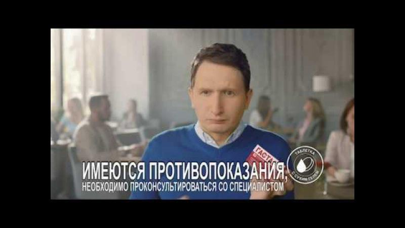 Реклама Гастал -