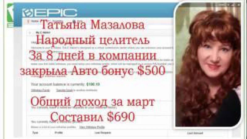 Bepic 8 Авто бонусов в команде ЭТО ЛЕГКО СДЕЛАТЬ 1