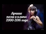 Лучшие песни и клипы 2000-2016 года