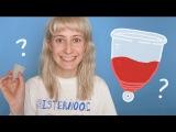 Менструальные чаши | nixelpixel, группа Феминизм: наглядно