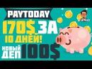 Paytoday заработал и вывел за 10 дней 170$ Иду на 2й круг НОВЫЙ ДЕП 100$ ArturProfit
