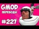 Garrys Mod Смешные моменты перевод 227 - ПАНДА И ФОКУСЫ Гаррис Мод