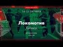 17 тур. «Локомотив» - «Химки» 2003 г.р.