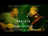Леонид Фёдоров и Игорь Крутоголов Послушать цыган