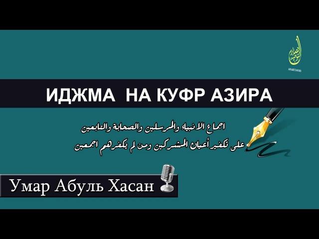 Умар Абуль Хасан - иджма на куфр азира