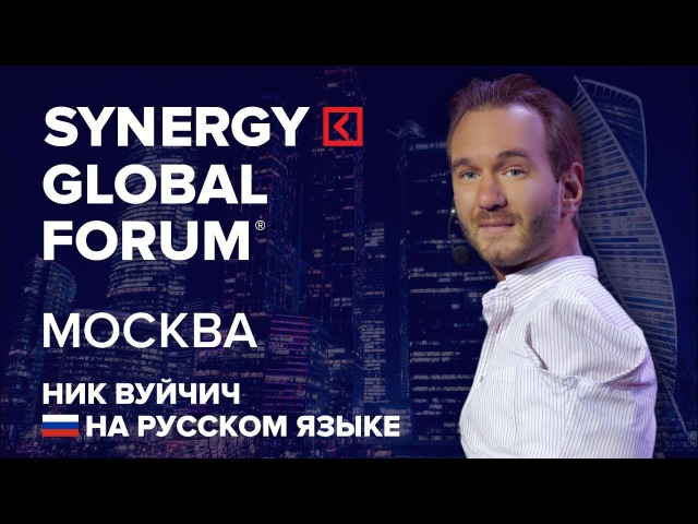 Ник Вуйчич | Nick Vujicic | SYNERGY GLOBAL FORUM 2017 МОСКВА | Университет СИНЕРГИЯ | Without limbs