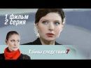 Тайны следствия. 7 сезон. 1 фильм. Черная магия. 2 серия (2007) Детектив @ Русские сериалы