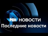 Последние Новости Сегодня на РЕН-ТВ 31.01.2017 Новости в России и мире