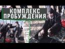 Комплекс пробуждения от Сергея Бадюка как встать здоровым Часть 3 Утренняя гимнастика