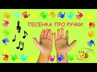 Песенки для детей, для самых маленьких. Песенка про ручки. Музыкальный видеоклип
