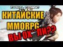Moonlight Blade Justice God Slayer Китайские MMORPG такие похожие и одинаковые