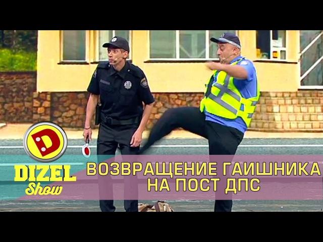 Как возвращали ГАИ на дороги Украины | Дизель cтудио приколы 2017 Украина