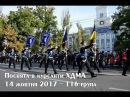 Посвята в курсанти ХДМА 14 10 2017/Посвящение в курсанты ХГМА -116 група