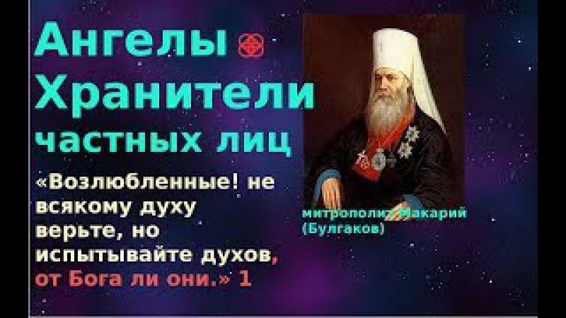 Ангел-хранитель дается не каждому человеку. Православие