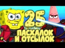 Губка Боб Квадратные Штаны Новые серии 2017 - Live 24/7 Full HD