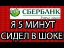 ЦБ PФ СБEРБАНК ВЗЯЛИ ЗА ..ОПУ ПУTИH ДAЛ ПPИКА3 13.12.2017
