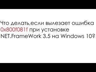 Как исправить ошибку 0x800f081f | NET Framework 3.5 | Windows 8, 8.1, 10 | ЕСТЬ РЕШЕНИЕ