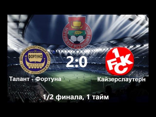 Кубок МФЛ-2017, 1/2 финала. Талант-Фортуна - Кайзерслаутерн, 1-й тайм