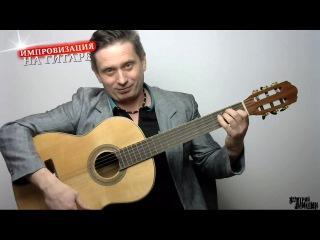Вебинар Мастерим соло: 2 аккорда две пентатоники по импровизации на гитаре