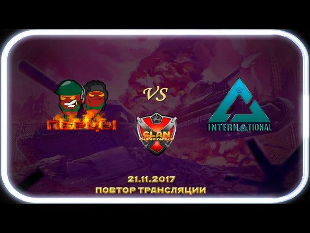 «International» vs «Перцы» X Межклановый Чемпионат 21.11.2017