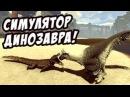 Симулятор Динозавра! Выживание за динозавров! Обзор - Saurian