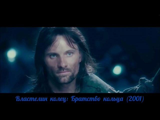 Властелин колец Братство кольца 2001 трейлер