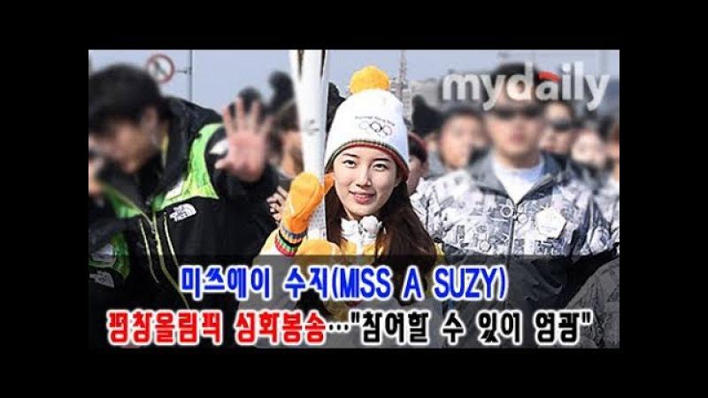 미쓰에이 수지(MISS A SUZY), 평창올림픽 성화봉송 주자로…참여할 수 있어 영광 [MD동