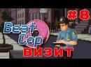 СТРЕЛЬБА НА УЛИЦЕ СЕЗАМ Beat Cop Визит - Прохождение На Русском 8