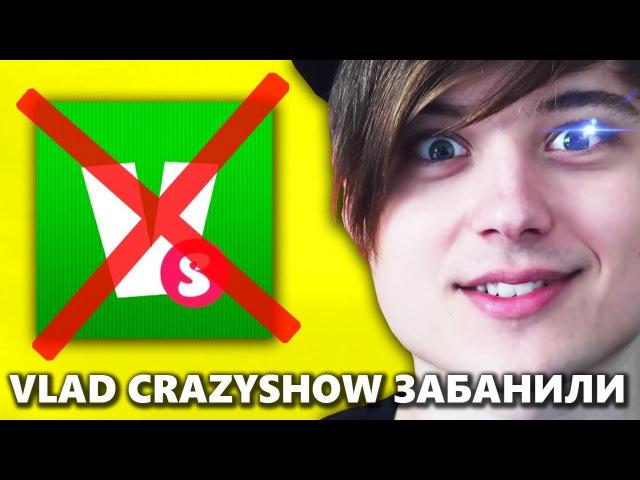 ШОК! КАНАЛ Vlad CrazyShow ЗАБАНЕН! Почему заблокировали? Ивангай снова топ-1 на ютуб