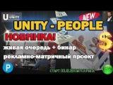 ? Unity People СТАРТ НОВОГО РЕКЛАМНО МАТРИЧНОГО ПРОЕКТА! Живая очередь + бинар