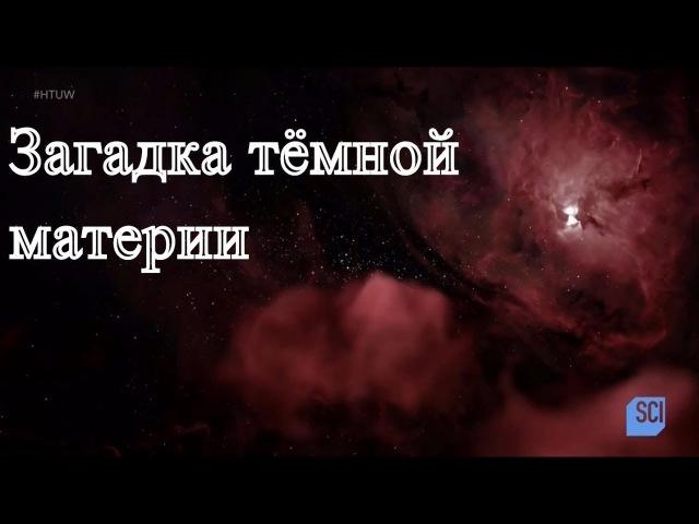 Загадка тёмной материи (2017)