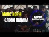 Макс Корж - Слово Пацана MWC