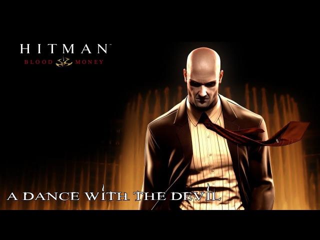Hitman Blood Money прохождение миссия Танец с дьяволом