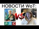 НОВОСТИ WoT: Активисты VS JOVE 9.20.1 первый косяк. Итоги ГК 6 сезон. Австралийский сер