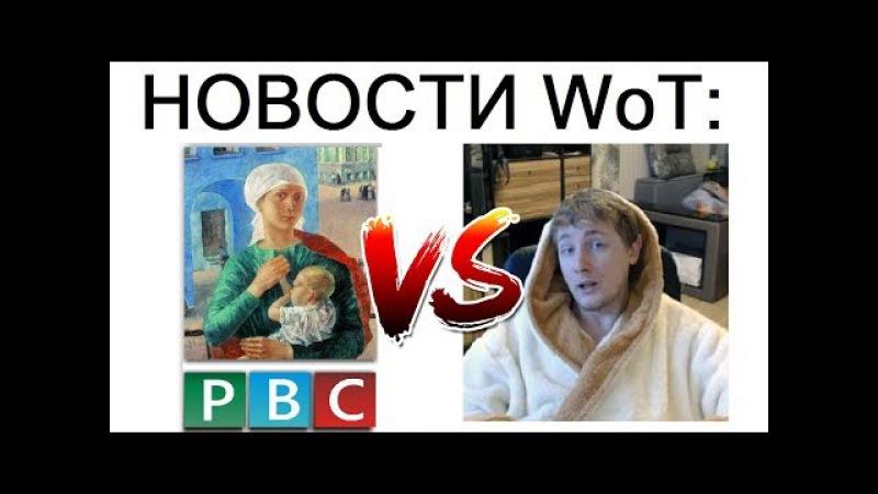 НОВОСТИ WoT: Активисты VS JOVE 9.20.1 первый косяк. Итоги ГК 6 сезон. Австралийский сер » Freewka.com - Смотреть онлайн в хорощем качестве
