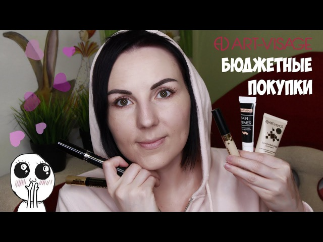 Покупки БЮДЖЕТНОЙ косметики АРТ ВИЗАЖ