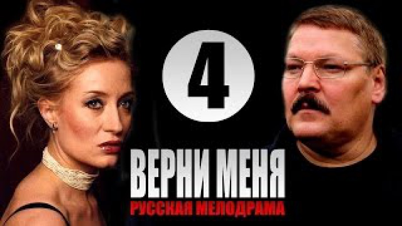 Верни меня 1 2 3 4 серия, РУССКИЕ МЕЛОДРАМЫ, РУССКИЕ ФИЛЬМЫ