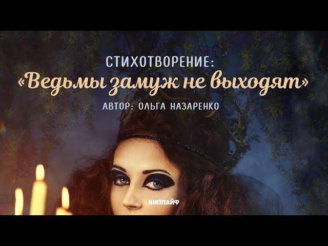 Ведьмы замуж не выходят