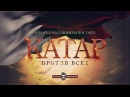 Разборки на Ближнем Востоке Катар против всех Романов Роман - видео с YouTube-канала PolitRussia