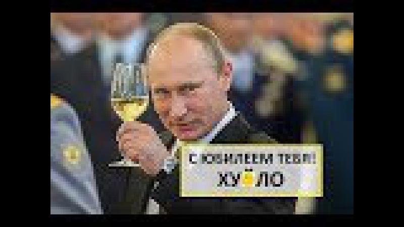 С Днём Рождения Путин ХУ*ЛО 2017