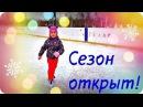 Сезон открыт! Катание на коньках на канале УльТиВи. Новые коньки.