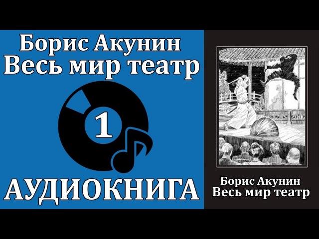 Борис Акунин: Весь мир театр 1/2 часть. Аудиокнига » Freewka.com - Смотреть онлайн в хорощем качестве